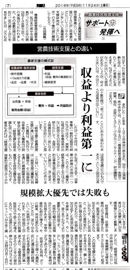 ●日本農業新聞「明日へのヒント」に寄稿しました。